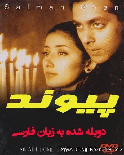 دانلود فیلم هندی پیوند Bandhan 1998 با دوبله فارسی