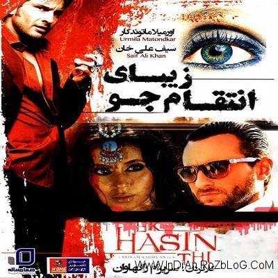دانلود فیلم هندی زیبای انتقام جو با دوبله فارسی