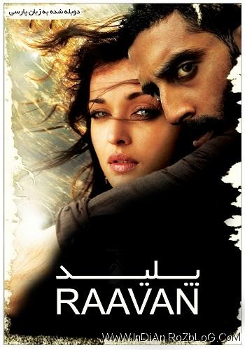 دانلود فیلم هندی پلید Raavan 2010 با دوبله فارسی
