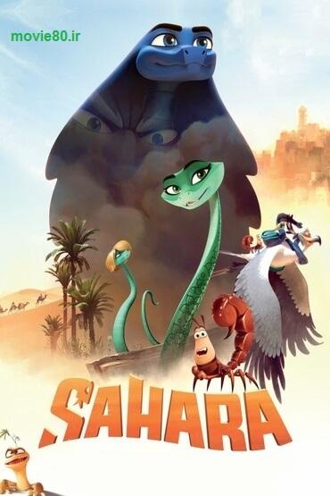 دانلود انیمیشن صحرا sahara
