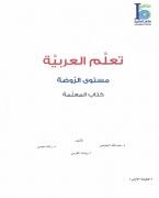 اموزش عربی (تعلَّم العربية - مستوى الروضة- كتاب المعلمة)