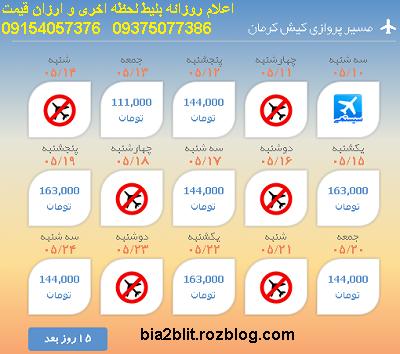 خرید بلیط کیش |بلیط هواپیما کیش به کرمان |لحظه اخری کیش 09154057376
