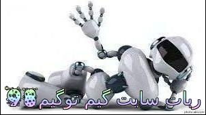 خبر درمورد ربات سایت