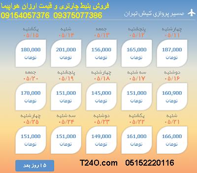 خرید بلیط کیش |بلیط هواپیما کیش  تهران |لحظه اخری کیش 09154057376