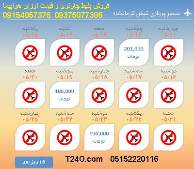 خرید بلیط کیش |بلیط هواپیما کیش به کرمانشاه |لحظه اخری کیش 09154057376