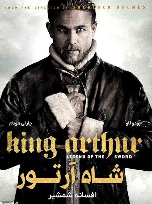 دانلود فیلم شاه آرتور King Arthur 2017