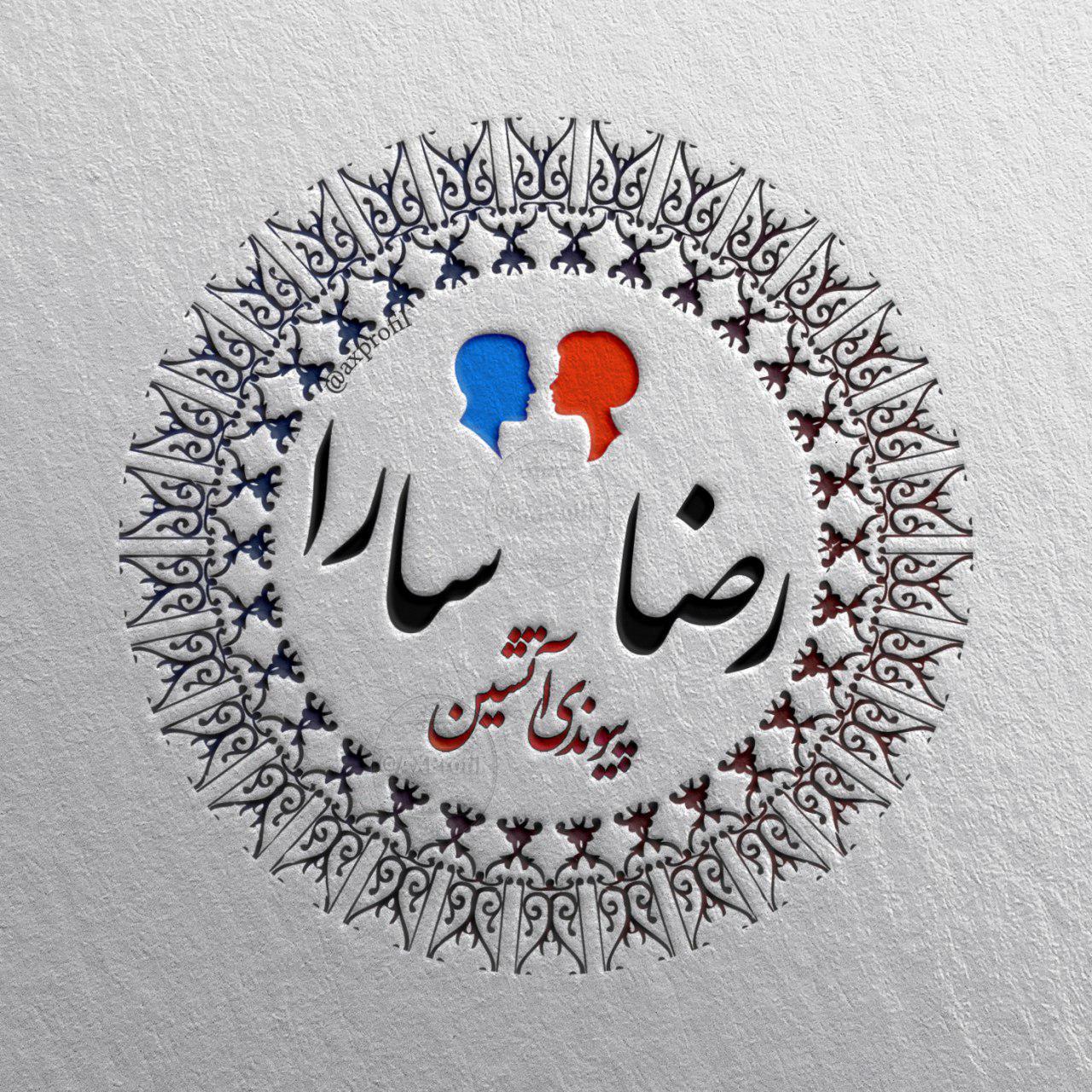 طرح گرافیکی لوگو اسم عاشقانه اسم رضا و سارا