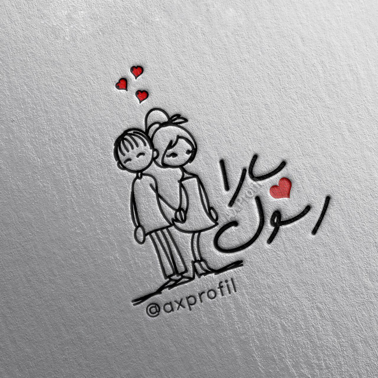 طرح گرافیکی لوگو اسم عاشقانه اسم رسول و سارا
