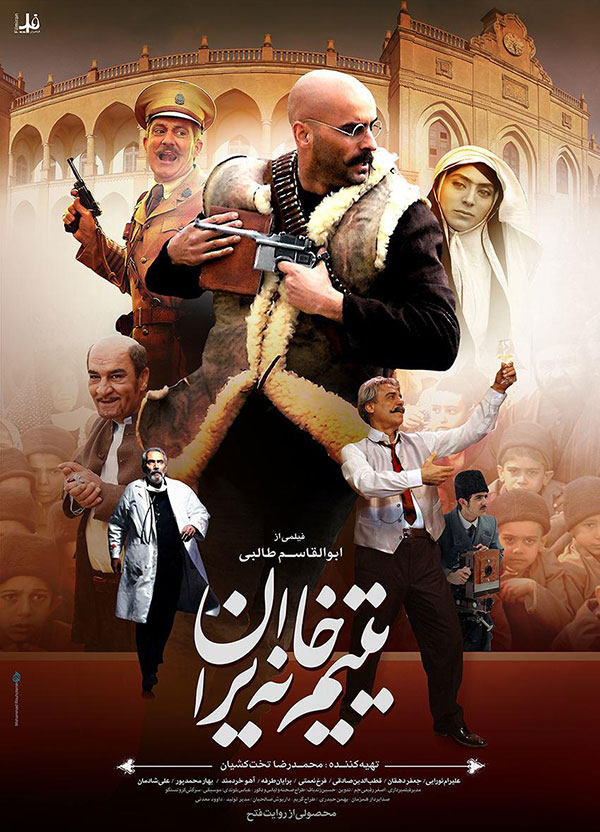 دانلود رایگان فیلم سینمایی یتیم خانه ایران با کیفیت Full HD