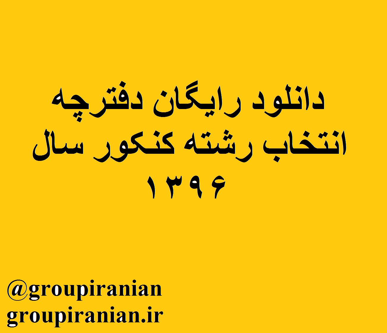 دانلود رایگان دفترچه انتخاب رشته کنکور سال 1396