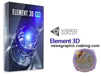 دانلود پلاگین Element 3D v2.2.0 برای همه ورژن های افتر افکت