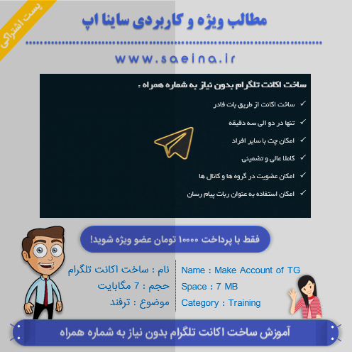 آموزش ساخت اکانت تلگرام بدون نیاز به شماره همراه