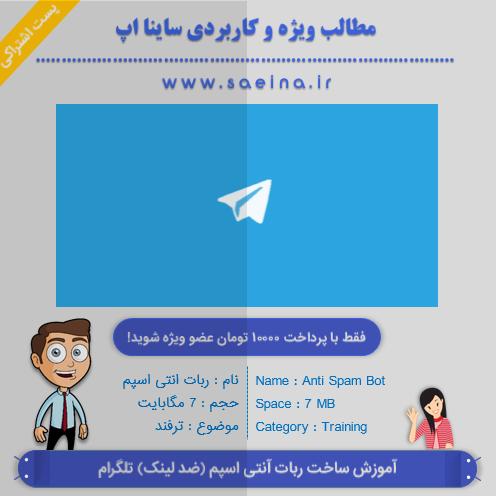 آموزش تصویری ساخت ربات آنتی اسپم (ضد لینک) تلگرام + آموزش ویدیویی