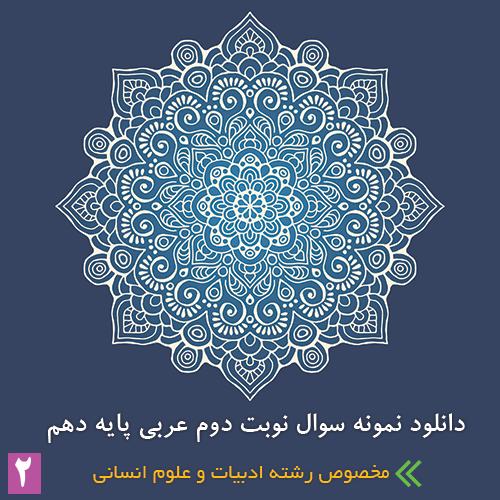 دانلود نمونه سوال نوبت دوم عربی پایه دهم - 2