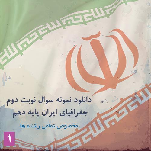 دانلود نمونه سوال نوبت دوم جغرافیای ایران پایه دهم - 1