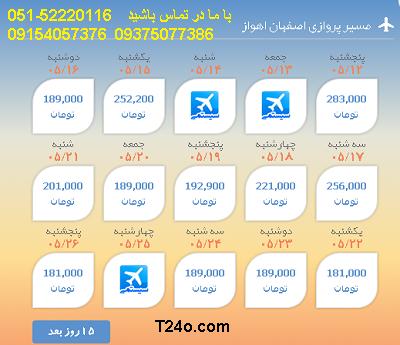 بلیط هواپیما اصفهان به اهواز |خرید بلیط هواپیما اصفهان اهواز |09154057376