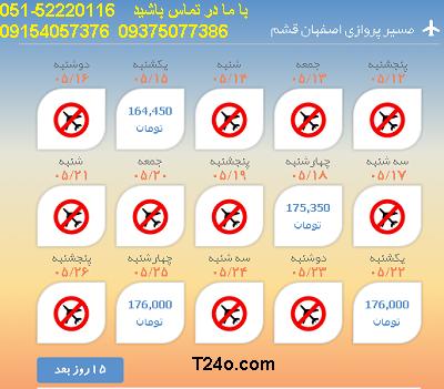 بلیط هواپیما اصفهان به قشم |خرید بلیط هواپیما اصفهان قشم |09154057376