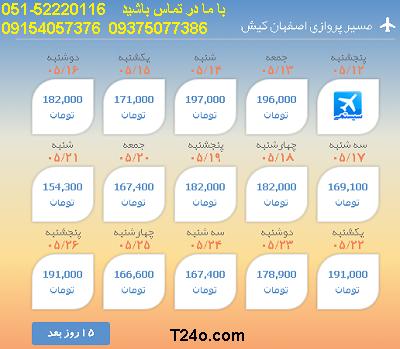 بلیط هواپیما اصفهان به کیش |خرید بلیط هواپیما اصفهان کیش |09154057376