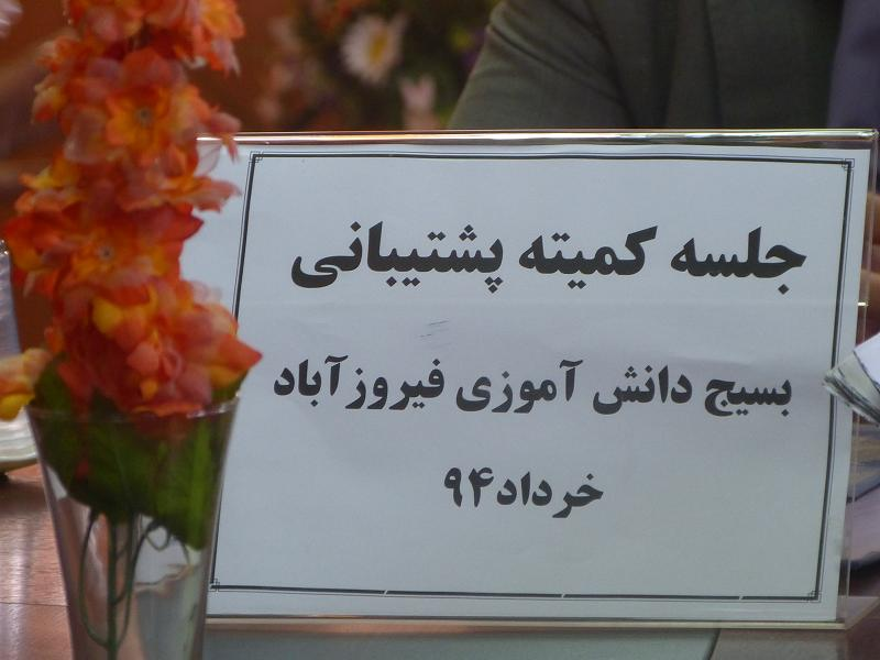 جلسه كميته پشتيباني بسيج دانش آموزي فيروزآباد برگزار شد