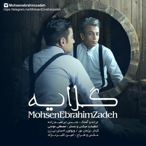 دانلود آهنگ جدید محسن ابراهیم زاده بنام گلایه