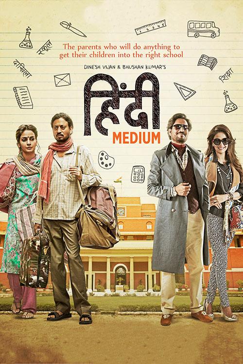 سینمایی Hindi Medium 2017