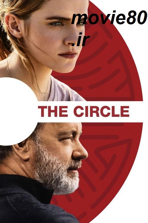 دانلود فیلم دایره the-circleدوبله فارسی