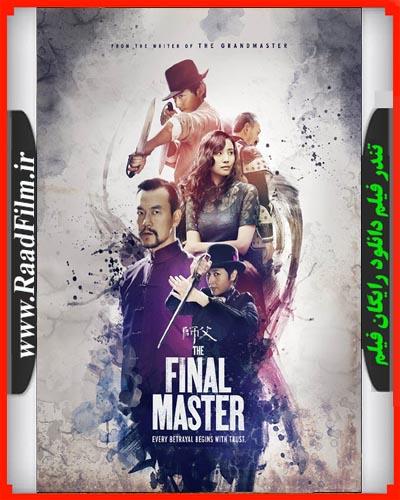 دانلود فیلم The Final Master 2015