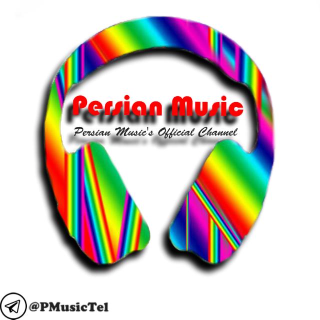 کانال تلگرام پرشین موزیک | Persian music