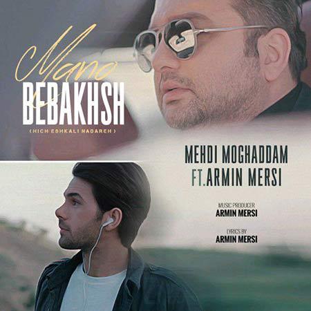 http://rozup.ir/view/2268323/Mano-Bebakhsh.jpg