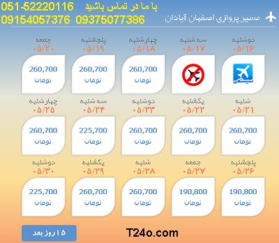 بلیط هواپیما اصفهان به آبادان |خرید بلیط هواپیما اصفهان آبادان |09154057376