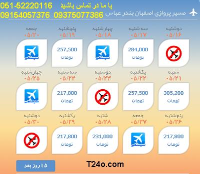 بلیط هواپیما اصفهان به بندرعباس  خرید بلیط هواپیما اصفهان بندرعباس  09154057376