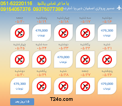 بلیط هواپیما اصفهان به دبی  خرید بلیط هواپیما اصفهان دبی  09154057376