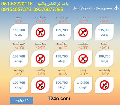بلیط هواپیما اصفهان به کرمان  خرید بلیط هواپیما اصفهان کرمان  09154057376