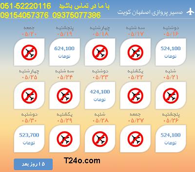 بلیط هواپیما اصفهان به کویت |خرید بلیط هواپیما اصفهان کویت |09154057376