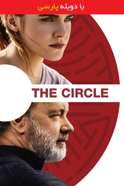 دانلود رایگان دوبله فارسی فیلم دایره The Circle 2017