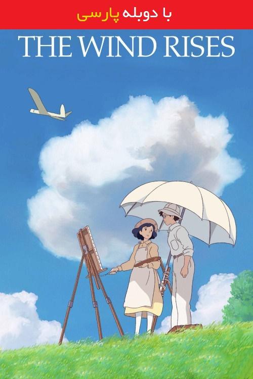 دانلود رایگان دوبله فارسی انیمیشن باد برمیخیزد The Wind Rises 2013