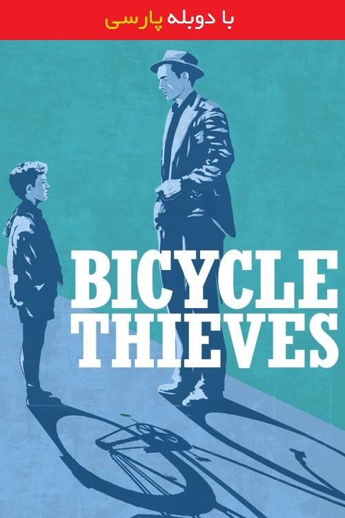 دانلود رایگان دوبله فارسی فیلم دزد دوچرخه Bicycle Thieves 1948