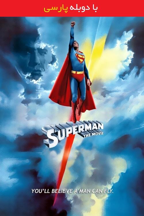 دانلود رایگان دوبله فارسی فیلم سوپرمن Superman 1978
