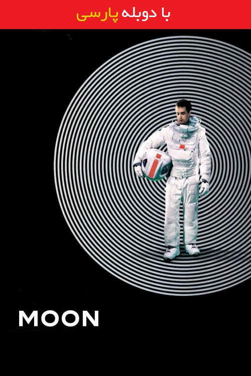 دانلود رایگان دوبله فارسی فیلم ماه Moon 2009