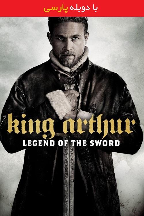 دانلود رایگان دوبله فارسی فیلم شاه آرتور: افسانه شمشیر King Arthur: Legend of the Sword 2017