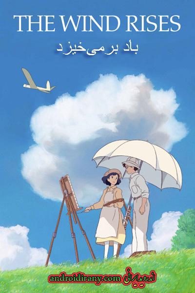 دانلود انیمیشن دوبله فارسی باد برمیخیزد The Wind Rises 2013