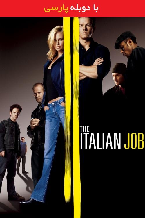 دانلود رایگان دوبله فارسی فیلم حرفه ایتالیایی The Italian Job 2003