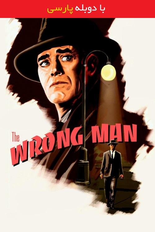 دانلود رایگان دوبله فارسی فیلم مرد عوضی The Wrong Man 1956