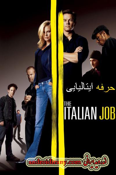 دانلود فیلم دوبله فارسی حرفه ایتالیایی The Italian Job 2003