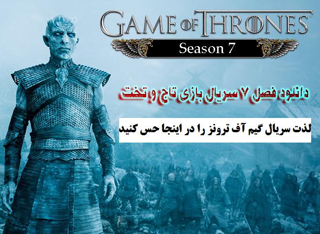 دانلود زیرنویس فصل 7 سریال Game Of Thrones