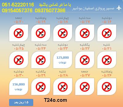 بلیط هواپیما اصفهان به بوشهر |خرید بلیط هواپیما اصفهان بوشهر |09154057376
