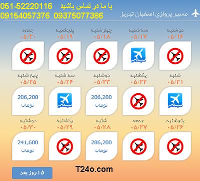 بلیط هواپیما اصفهان به تبریز  خرید بلیط هواپیما اصفهان تبریز  09154057376