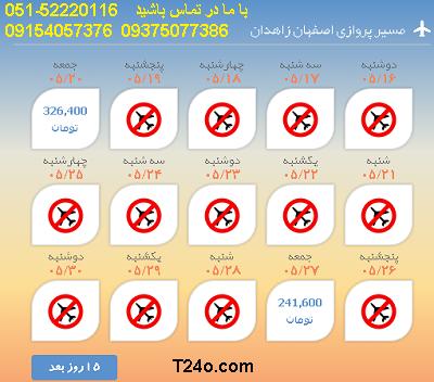 بلیط هواپیما اصفهان به زاهدان |خرید بلیط هواپیما اصفهان زاهدان |09154057376