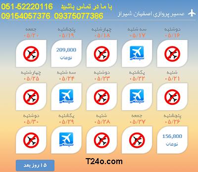بلیط هواپیما اصفهان به شیراز |خرید بلیط هواپیما اصفهان شیراز |09154057376