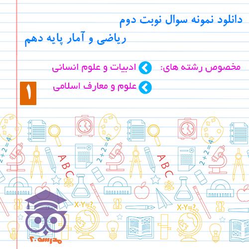 دانلود نمونه سوال نوبت دوم ریاضی و آمار پایه دهم - 1